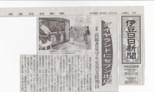 伊豆日日新聞記事